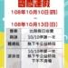 新北市三鶯國民運動中心-國慶10/10(四)-10/13(日)連假公告