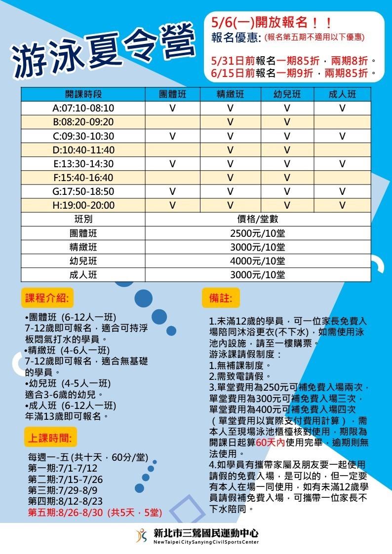 三鶯游泳夏令營5/6(一)開放報名