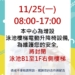 新北市三鶯國民運動中心-11/25(一)施工公告