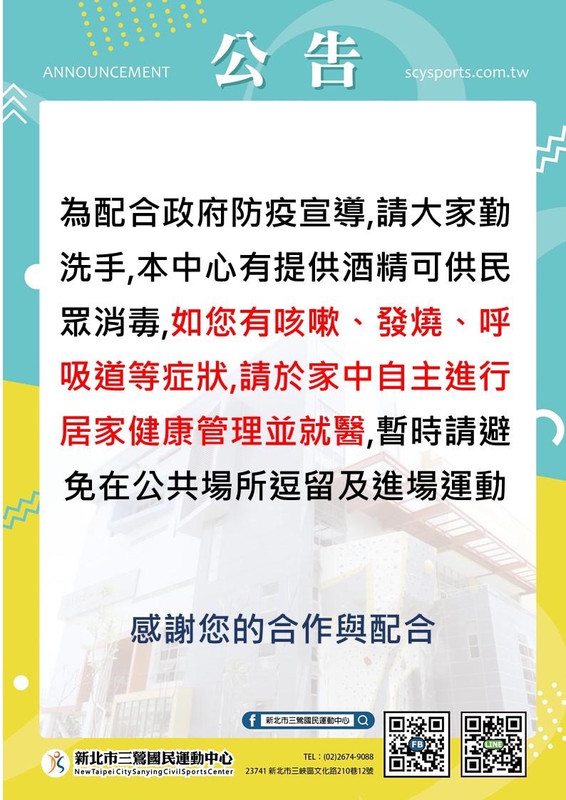 新北市三鶯國民運動中心-武漢肺炎防疫宣導