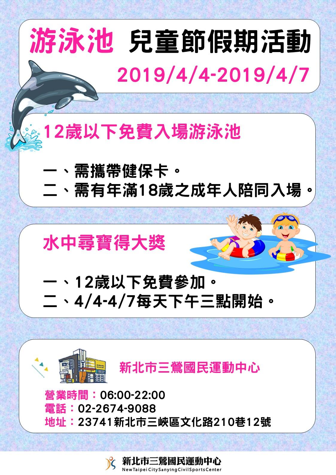 游泳池兒童節假期活動