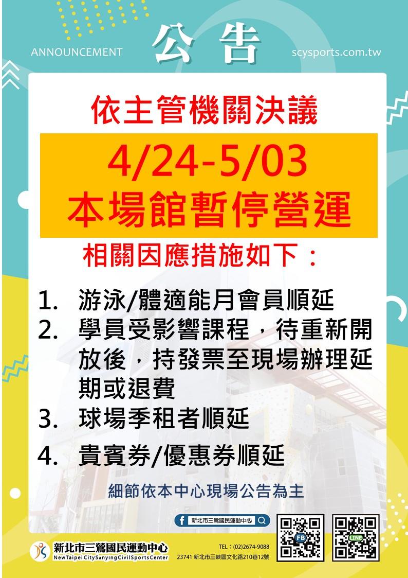 新北市三鶯國民運動中心-4/24(五)~5/3(日)暫停對外開放