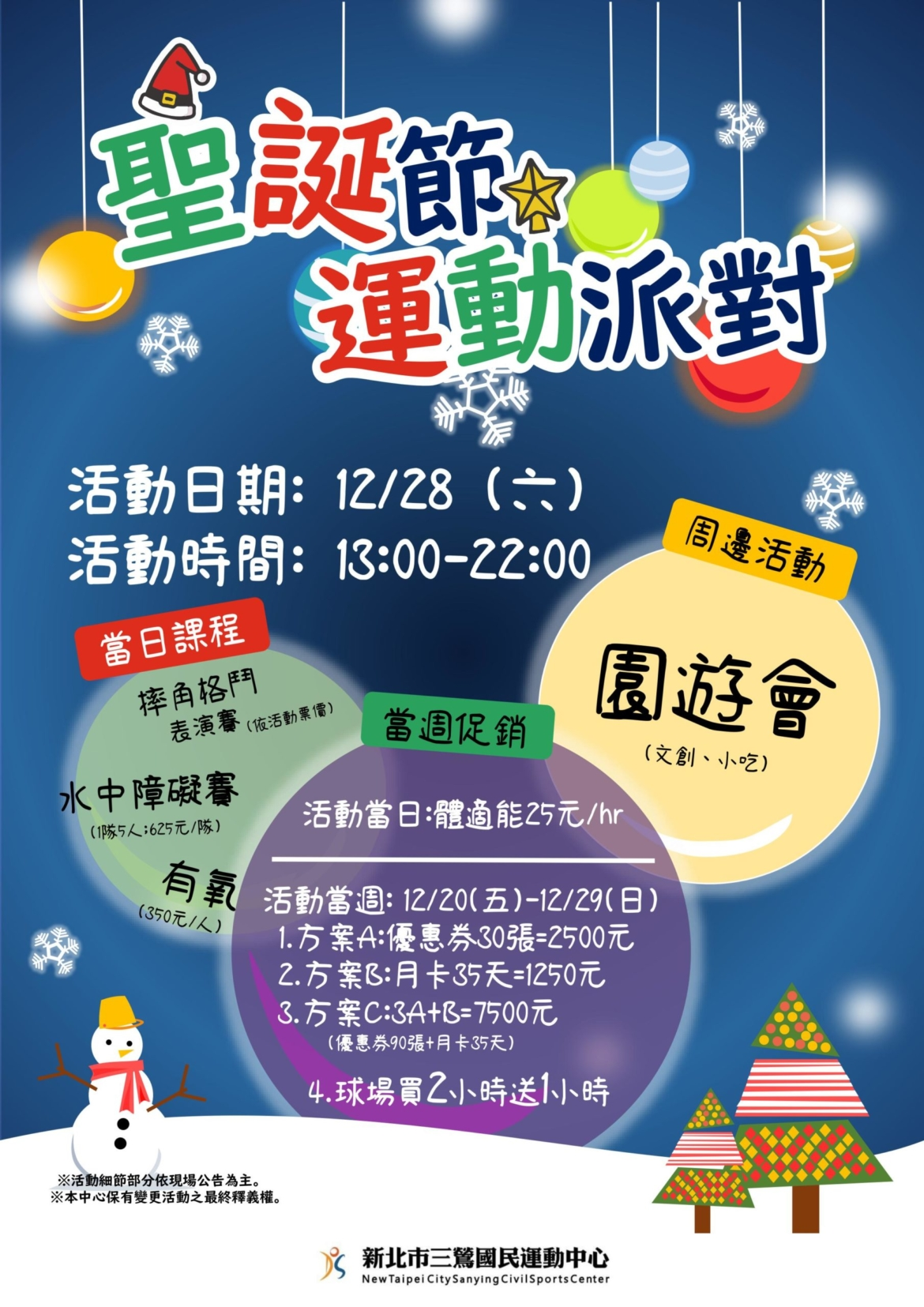 新北市三鶯國民運動中心-12/28(六)聖誕節運動派對