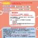 新北市三鶯國民運動中心11-12運動研習課程DM公告