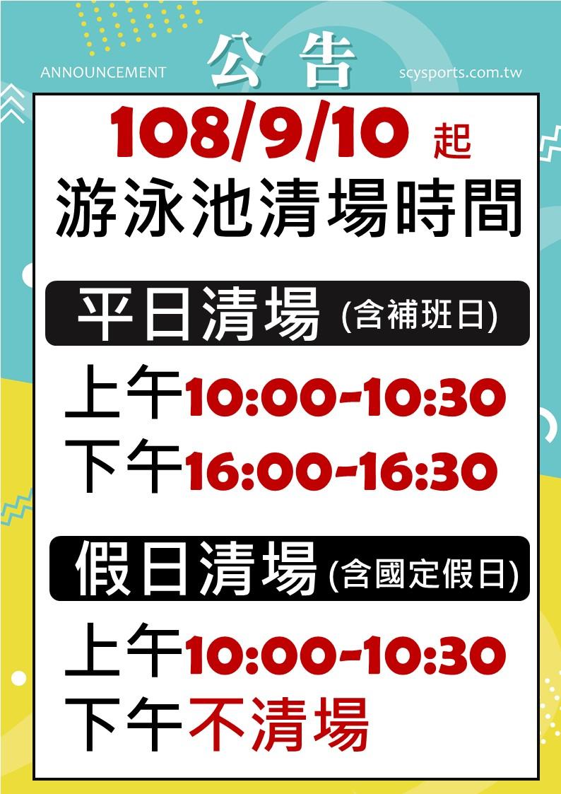 新北市三鶯國民運動中心自108/09/10起調整泳池清場時間公告