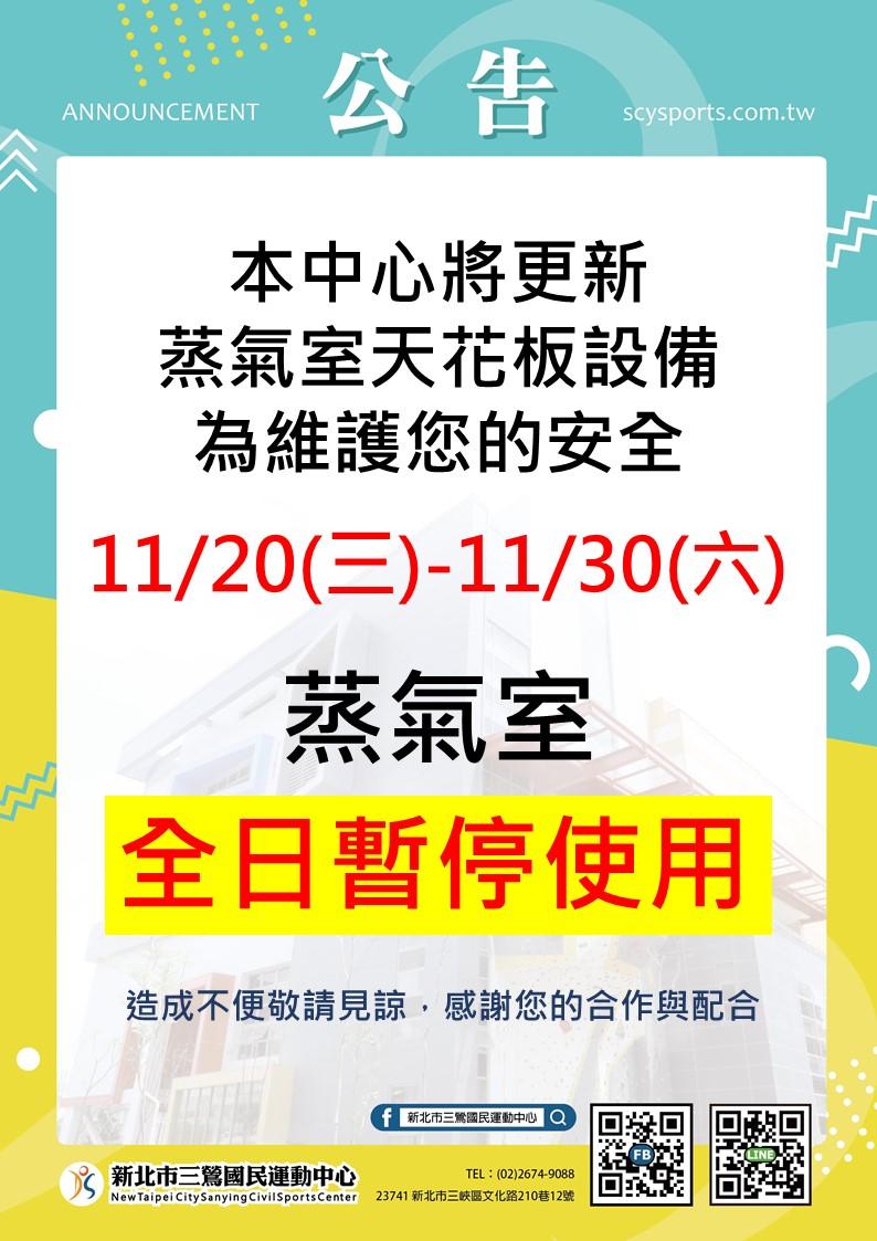 新北市三鶯國民運動中心-11/20(三)-11/30(六)蒸氣室暫停使用公告