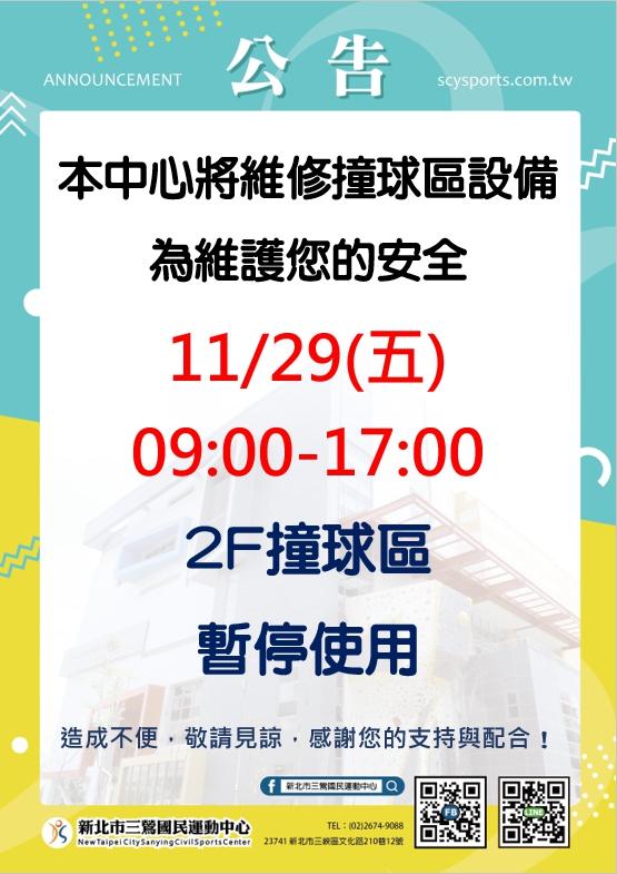 新北市三鶯國民運動中心-11/29(五)9-17時撞球區施工暫停使用