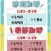 新北市三鶯國民運動中心-1/21(二)~2/10(一)寒假公益時段公告