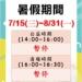 新北市三鶯國民運動中心-7/15(三)-8/31(一)暑假公益時段及清場公告