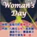 💃新北市鶯歌國民運動中心💃Happy Woman's Day