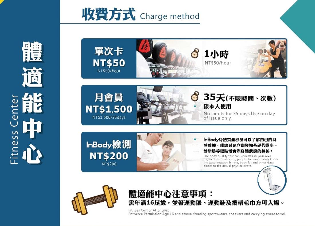 鶯歌體適能中心收費標準價目表(jpg)