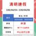 ⚠新北市鶯歌國民運動中心 ⚠清明連假公告