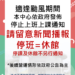 📣新北市鶯歌國民運動中心📣公告