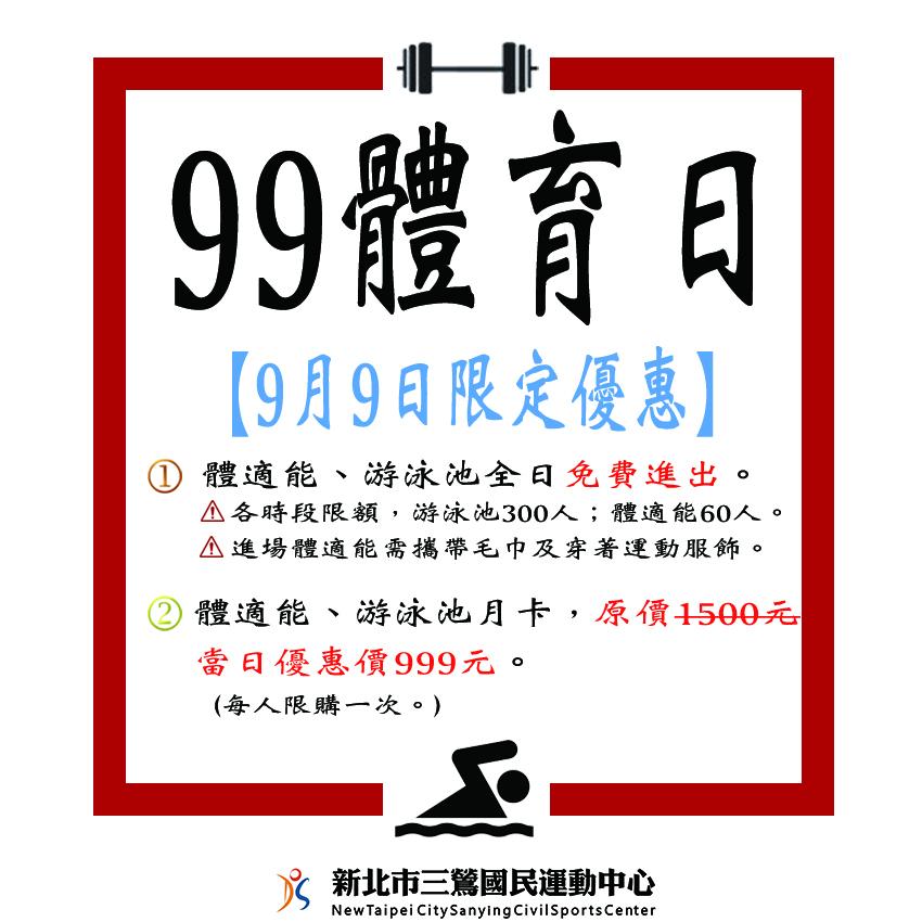 新北市三鶯國民運動中心-歡慶國民體育日