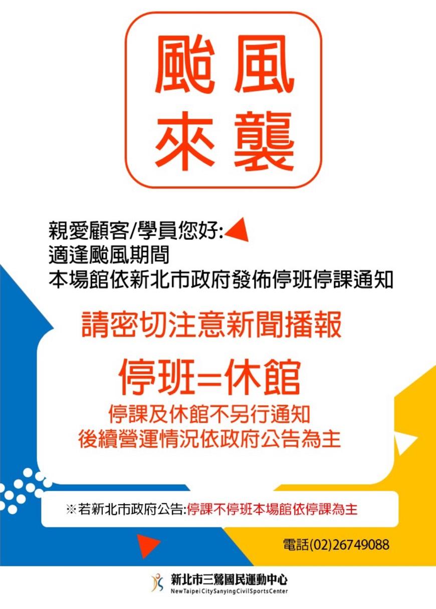 新北市三鶯國民運動中心9/30(一)颱風休館公告