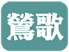 鶯歌運動中心人數圖示(png)