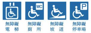 無障礙設施-包含電梯,廁所,坡道及停車場