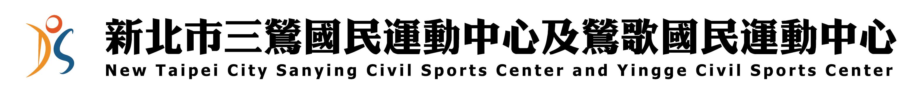新北市三鶯國民運動中心及鶯歌國民運動中心logo