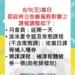 新北市三鶯國民運動中心8/9颱風假影響課程調整公告