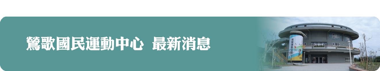 鶯歌國民運動中心最新消息標題圖片(jpg)